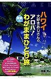 ハワイ大好きおじさんのアロハ! 最後のわがままひとり旅