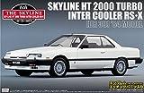 青島文化教材社 1/24 ザ・スカイライン No.04 スカイライン HT 2000 TURBO RS-X KDR30 '83