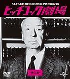 ヒッチコック劇場 第三集 バリューパック[DVD]