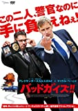 【早期購入特典あり】バッドガイズ!!(オリジナルポストカード付) [DVD]