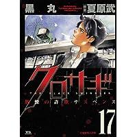 クロサギ(17) (ヤングサンデーコミックス)