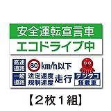 トラックステッカー 安全運転宣言車 エコドライブ中 デジタコ搭載車 ステッカー 2枚1組 ヨコ30cm×タテ10cm TS-2S015