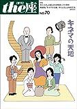 the座 70号 キネマの天地(2011) (the座 電子版)