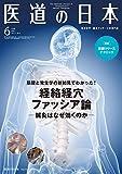 医道の日本2018年6月号(筋膜と発生学の新知見でわかった! 経絡経穴ファッシア論―鍼灸がなぜ効くのかー) 画像