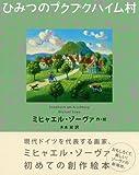 ひみつのプクプクハイム村 (講談社の翻訳絵本) 画像