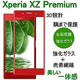Xperia XZ Premium ガラスフィルム,ABBOBI 新色登場 Rosso 3D曲面 全面保護 炭素繊維 旭硝子 超薄型0.15mm Xperia XZ Premium フィルム SO-04J専用