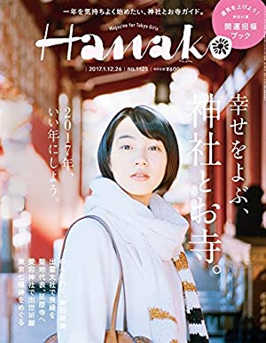 Hanako (ハナコ) 2017年 1月12日・26日号 No.1125