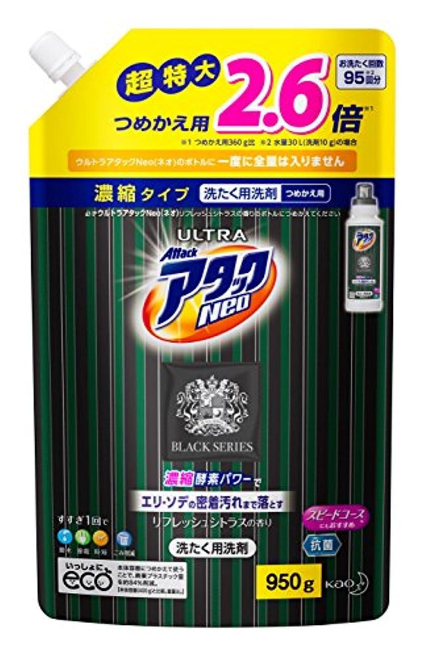 におい頬おとなしい【大容量】アタックNeo 洗濯洗剤 ブラックカラー 液体 詰替用 950g