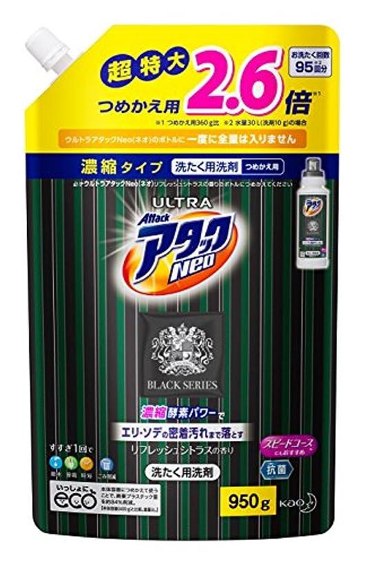 形容詞海上スポーツの試合を担当している人【大容量】アタックNeo 洗濯洗剤 ブラックカラー 液体 詰替用 950g