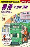 D09 地球の歩き方 香港 マカオ 深セン 2019~2020