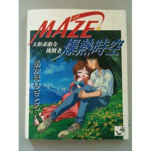 MAZE(メイズ)・爆熱時空―大胆素敵な挑戦者 (角川mini文庫)の詳細を見る