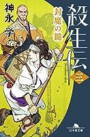 殺生伝〈三〉 封魔の鎚 (幻冬舎文庫)