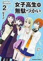 女子高生の無駄づかい (2) (角川コミックス・エース)