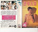 透明人間Vol.4 [VHS]