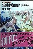 宝剣物語〈1〉生命の娘 (大陸ネオファンタジー文庫)