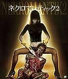 ネクロマンティック2【Blu-ray】[Blu-ray/ブルーレイ]