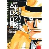 警部銭形 星屑のレクイエム編 (アクションコミックス)
