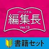 パーソナル編集長 Ver.13 書籍セット  (最新) win対応 ダウンロード版