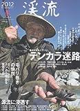渓流 2012Headwater春 (別冊つり人 Vol. 316)