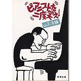 ピアニストを二度笑え! (新潮文庫)