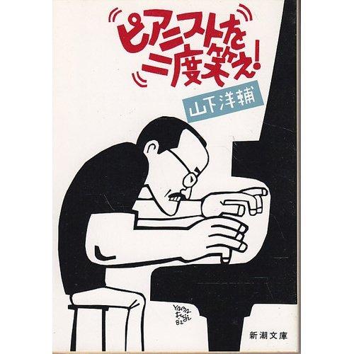 ピアニストを二度笑え! (新潮文庫)の詳細を見る