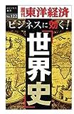ビジネスに効く!「世界史」─週刊東洋経済eビジネス新書No.122 (週刊東洋経済eビジネス新書)