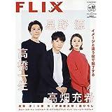 FLIX plus vol.32(フリックスプラス)FLIX2019年9月号増刊