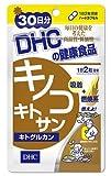 キノコキトサン(キトグルカン) 30日分