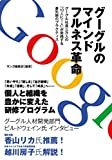 グーグルのマインドフルネス革命: グーグル社員5万人の「10人に1人」が実践する最先端のプラクティス