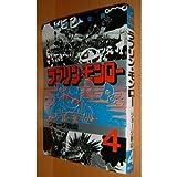 ラブリン・モンロー 4 (ヤングマガジンコミックス)
