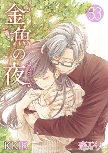 金魚の夜(フルカラー) 33 (恋するソワレ)の詳細を見る