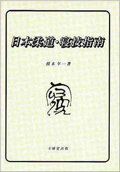 日本柔道・寝技指南