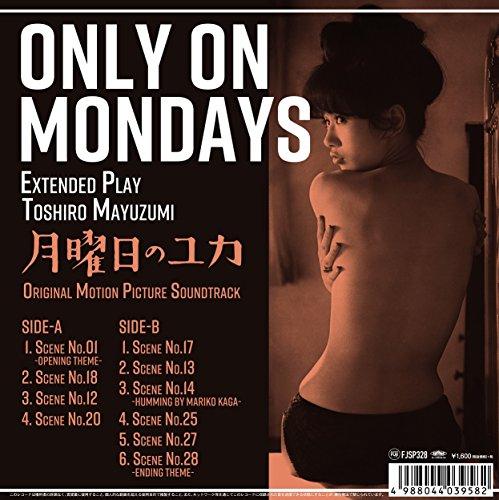 月曜日のユカ e.p. [Analog]