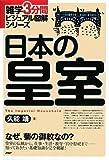日本の皇室―なぜ、菊の御紋なの? (雑学3分間ビジュアル図解シリーズ)