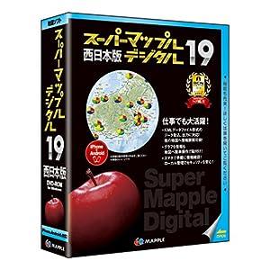 スーパーマップル・デジタル 19西日本版