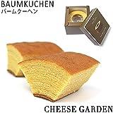 レイバン 那須高原 チーズガーデン バームクーヘン 1個