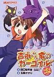 吉永さん家のガーゴイル ハッピー&ハートフル (マジキューコミックス)