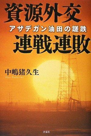 資源外交、連戦連敗 ‾アザデガン油田の蹉跌