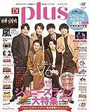 TVガイドPLUS VOL.37 (TVガイドMOOK 25号)