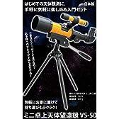 50ミリ 屈折式 正立天体&地上望遠鏡 15倍 50倍 150倍 天体望遠鏡