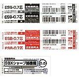 ゼブラ ボールペン シャーボX 替芯 ESB-0.7芯+シャープ機構セットF SB-X-ESB7-F