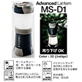 (マイルストーン) milestone MS-D1 アドバンスド ランタン インディゴ MS-D1