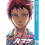 黒子のバスケ モノクロ版 20 (ジャンプコミックスDIGITAL)