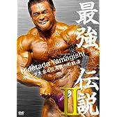 最強伝説 II オランダ大会4位入賞への軌道 [DVD]
