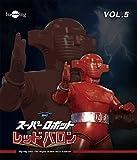 スーパーロボットレッドバロン Blu-ray vol.5