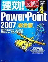 速効!図解 PowerPoint2007 総合版―Windows Vista・Office2007対応 (速効!図解シリーズ)