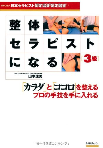 整体セラピストになる 3級―NPO法人日本セラピスト認定協会認定図書