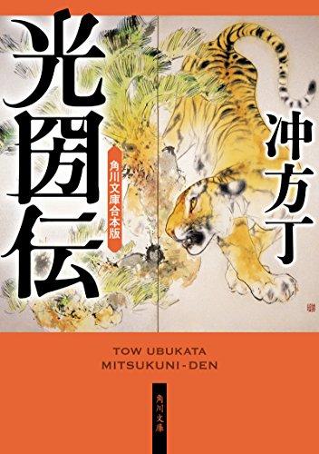 光圀伝 角川文庫合本版の詳細を見る