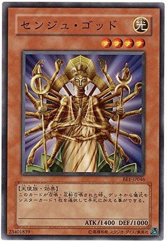 遊戯王 センジュ・ゴッド BE1-JP046 ノーマル