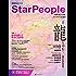 Star People(スターピープル) Vol.61 (2016-11-30) [雑誌]